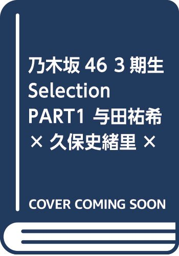乃木坂46 3期生Selection PART1 与田祐希×久保史緒里×阪口珠美×吉田綾乃クリスティー