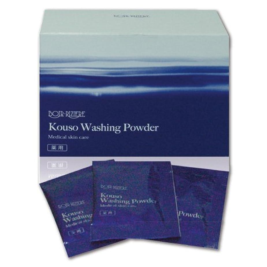 もろい後退する環境に優しい「薬用」酵素洗顔パウダー!BOIR-RIZIERE(ボア?リジュール)酵素洗顔パウダー 1.5g×30包