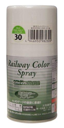 鉄道スプレー ライトグリーンA SP-30 【HTRC 2.1】