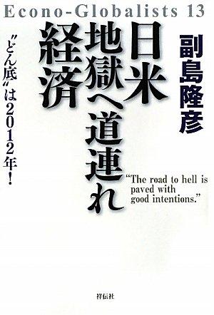 日米 地獄へ道連れ経済 (Econo-Globalists 13)の詳細を見る