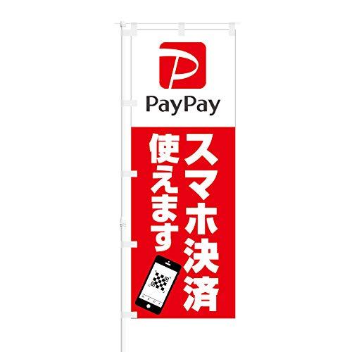 【SMKC】のぼり旗【 PayPay スマホ決済 使えます 】幅650mm ワイドモデル!ほつれ防止加工済 キャッシュレス決済導入店の集客などに最適! 1枚入