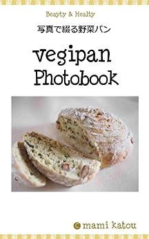 [加藤 麻美]のvegipan photobook