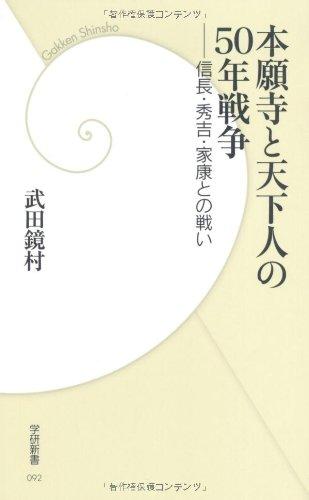 本願寺と天下人の50年戦争 (学研新書)
