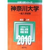 神奈川大学(一般入試) [2010年版 大学入試シリーズ] (大学入試シリーズ 370)