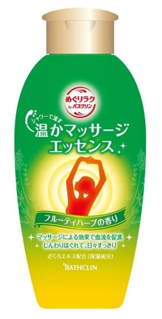 雰囲気聞きますに応じてめぐリラク byバスクリン 温かマッサージエッセンス フルーティハーブの香り 250mL