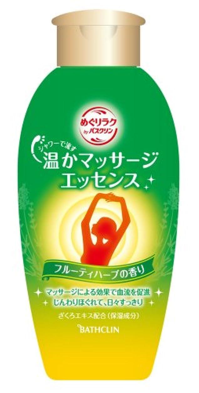 の頭の上渇き瞑想するめぐリラク byバスクリン 温かマッサージエッセンス フルーティハーブの香り 250mL