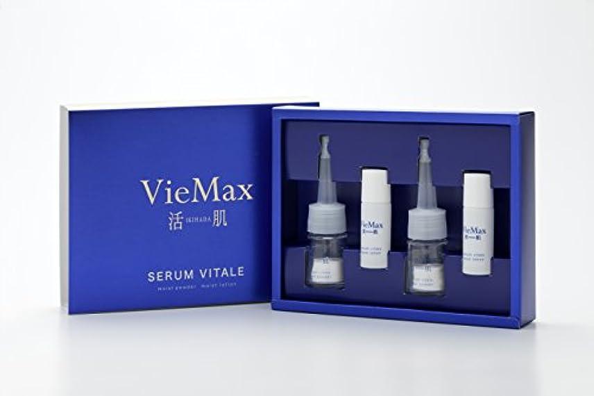 避けられない下線代表団VieMax活肌セラムヴィターレ(生コラーゲン美容液)2セット入り