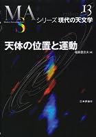 天体の位置と運動 (シリーズ現代の天文学)