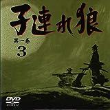 子連れ狼 第一巻(3) [DVD]