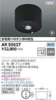 コイズミ照明/非常灯 AR50627