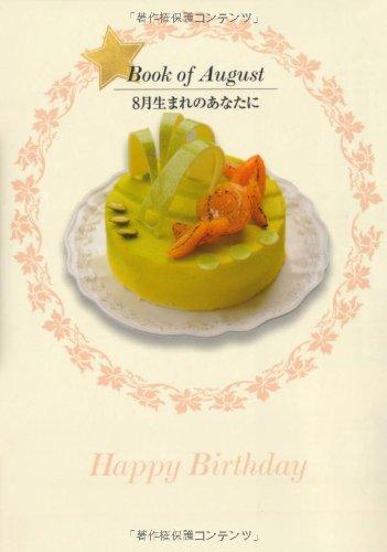 誕生月の本 8月生まれのあなたに