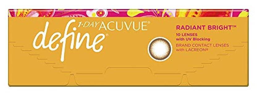 の配列硬化するうそつきワンデー アキュビュー ディファイン モイスト ラディアントブライト 【BC】8.5【PWR】±0.00 10枚入