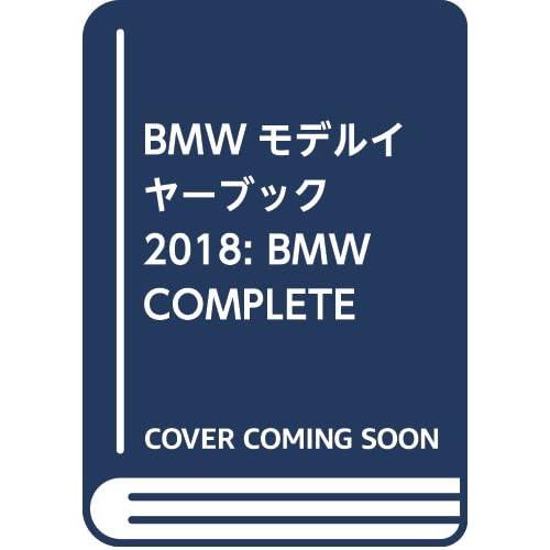 BMWモデルイヤーブック2018: BMW COMPLETE