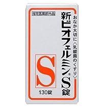 武田コンシューマーヘルスケア 新ビオフェルミンS錠 130錠 【指定医薬部外品】