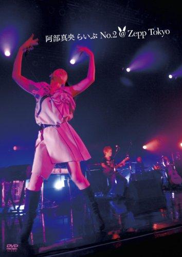 阿部真央らいぶNo.2@Zepp Tokyo [DVD]