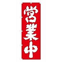 のぼり旗:営業中 1other42-01