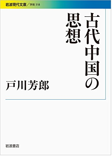 古代中国の思想 (岩波現代文庫)の詳細を見る