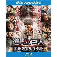 進撃の巨人 ATTACK ON TITAN エンド オブ ザ ワールド Blu-ray【レンタル落ち】