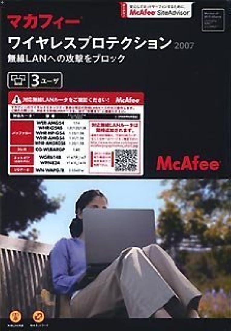 マカフィー?ワイヤレスプロテクション 2007 (ミニケース)