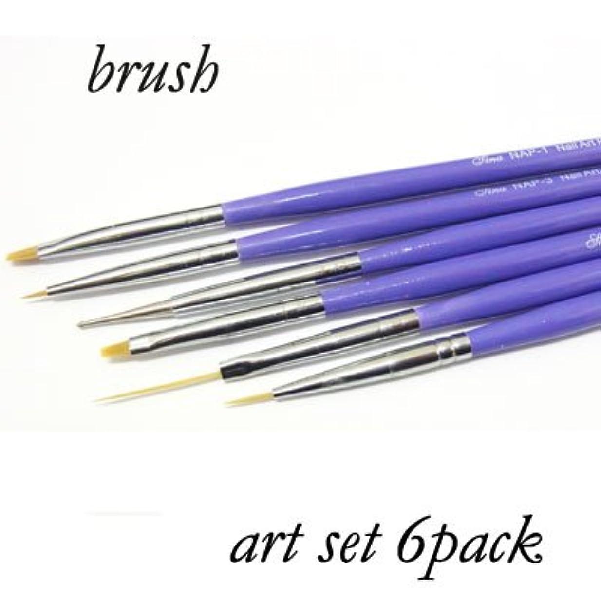 思いやり申し立てなのでアート ネイル ジェルネイル ブラシ6本セット