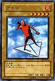遊戯王OCG アイツ EE1-JP111-N