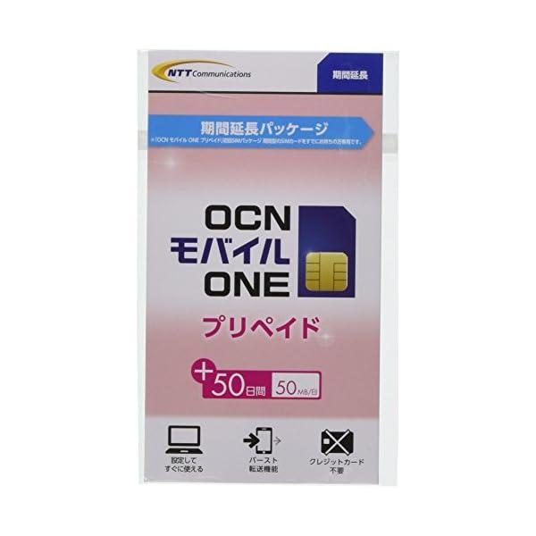 OCN モバイル ONE SIMカード プリペイ...の商品画像