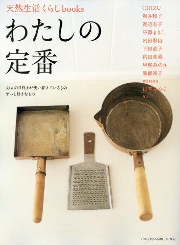 わたしの定番―33人の目利きが使い続けているものずっと好きなもの (CHIKYU-MARU MOOK 天然生活くらしbooks)の詳細を見る