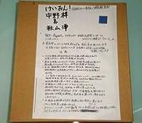 希少! トレフェスH2-Project けいおん 秋山澪&中野梓 ねこみみ