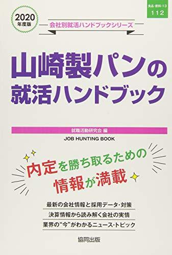 山崎製パンの就活ハンドブック〈2020年度〉 (会社別就活ハンドブックシリーズ)