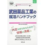 武田薬品工業の就活ハンドブック〈2020年度〉 (会社別就活ハンドブックシリーズ)