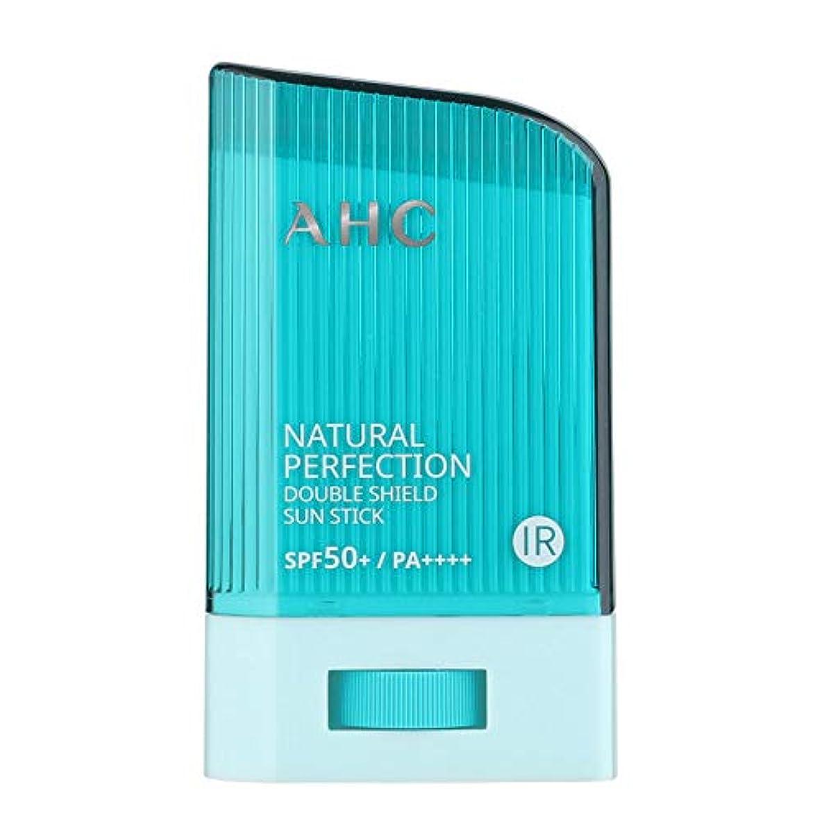 本当のことを言うと実現可能性貞AHC ナチュラルパーフェクションダブルシールドサンスティック 22g, Natural Perfection Double Shield Sun Stick SPF50+ PA++++