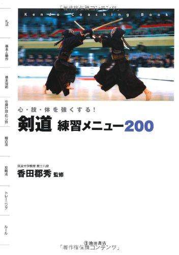 心・技・体を強くする!  剣道 練習メニュー200 (池田書...