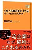 こうして知財は炎上する―ビジネスに役立つ13の基礎知識 (NHK出版新書 558)