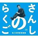 さんしのらくご 桂三枝青春落語集 5枚組CD-BOX
