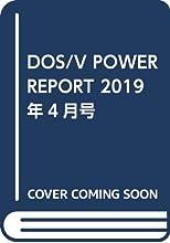 DOS/V POWER REPORT 2019年4月号
