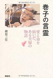 巻子の言霊 愛と命を紡いだ、ある夫婦の物語 (現代プレミアブック)
