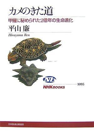 カメのきた道 甲羅に秘められた2億年の生命進化 (NHKブックス)