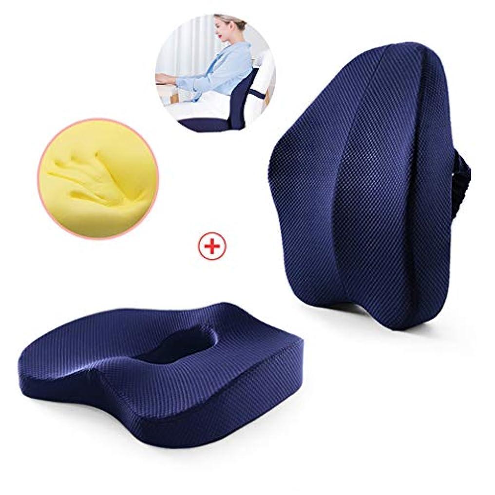 地殻ブラストレイシートクッションとランバーサポート 低反発フォームの洗えるカバークッション、車のオフィスコンピュータチェア車椅子用