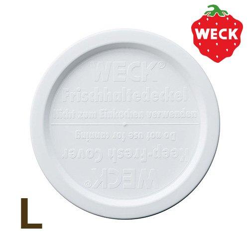 RoomClip商品情報 - WECK ウェック ガラスキャニスター専用 プラスチックカバー [ Lサイズ ]