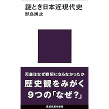 謎とき日本近現代史 (講談社現代新書)