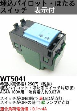 パナソニック(Panasonic) コスモシリーズワイド21 埋込パイロット・ほたるスイッチB 片切 AC4A WT5041