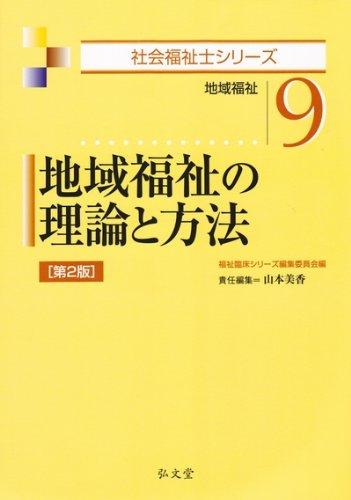 地域福祉の理論と方法 第2版 (社会福祉士シリーズ 9)