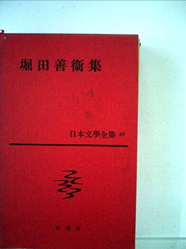 日本文学全集〈第67〉堀田善衛集 (1962年)広場の孤独・灯台へ・影の部分・記念碑・曇り日・河
