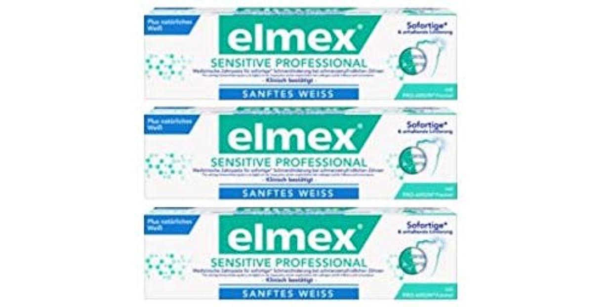 満足できる甘味コーンウォール3本セット Elmex エルメックス センシティブ プロフェッショナル 歯磨き粉 gentle white 75ml【並行輸入品】