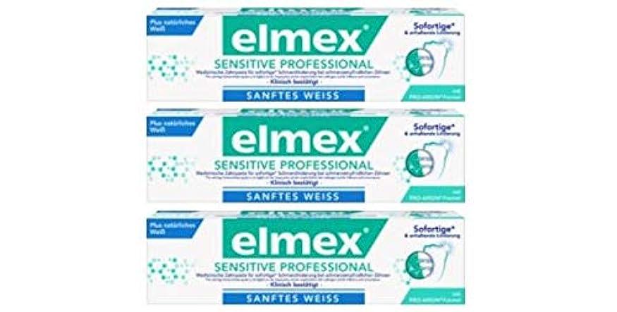 デマンド八立派な3本セット Elmex エルメックス センシティブ プロフェッショナル 歯磨き粉 gentle white 75ml【並行輸入品】