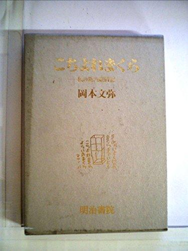 こちよれまくら―私の新内歳時記 (1982年)