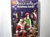 ニコニコミュージカル「クリスマス・キャロル」 [DVD]