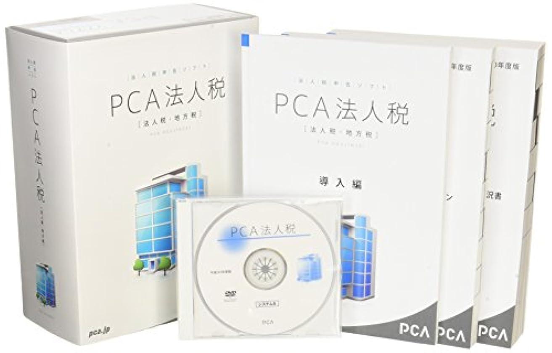 組み合わせ悪党広まったPCA法人税 システムA 平成30年度版