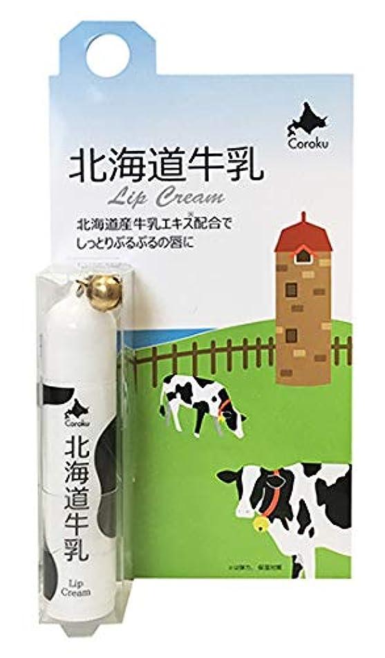 置換ノート記述する小六 北海道牛乳 リップクリーム 4g
