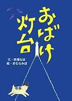 おばけ灯台 (わるい子の絵本)